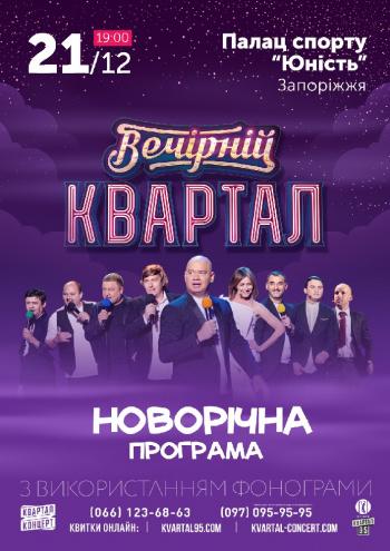 Концерт Вечірній Квартал. Новорічна Програма в Запорожье