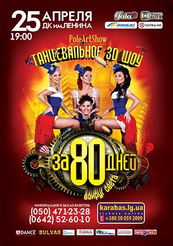 Концерт Pole-Art Show «За 80 дней вокруг света» в Луганске