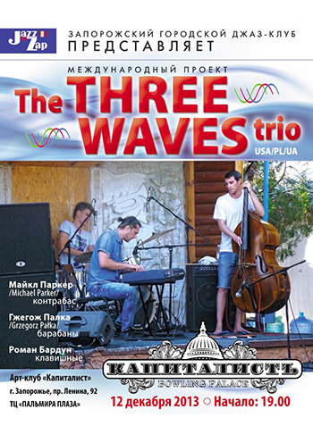 Концерт The Three Waves Trio в Запорожье