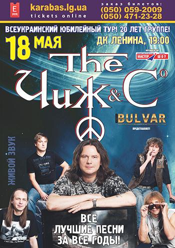 Концерт Чиж и Сo в Луганске