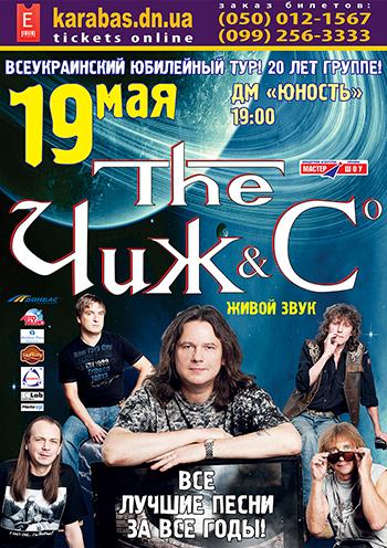 Концерт Чиж и Сo в Донецке