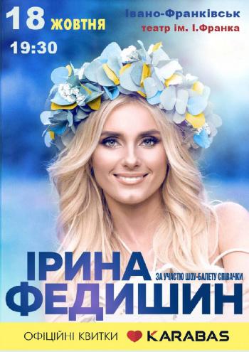 Ірина Федишин. Велике Українське Шоу у Івано-Франківську. Квитки тут