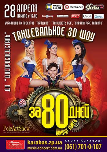Концерт Pole-Art Show «За 80 дней вокруг света» в Запорожье
