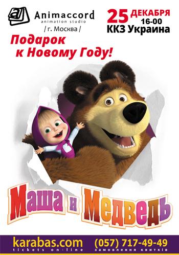 спектакль Маша и Медведь в Харькове