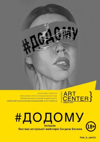спектакль #Додому в Киеве