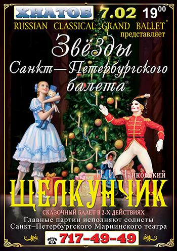 спектакль Щелкунчик в Харькове