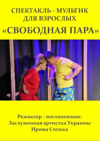 спектакль «Свободная пара» Спектакль-мультик для взрослых в Києві