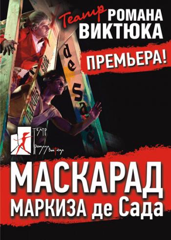 спектакль Маскарад Маркиза де Сада. Театр Р.Виктюка в Днепропетровске