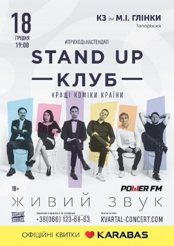 клубы Stand Up Клуб / Стендап Клуб в Запорожье - 1