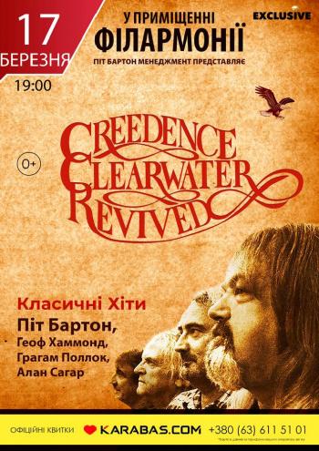Концерт Creedence Clearwater Revived в Одессе - 1