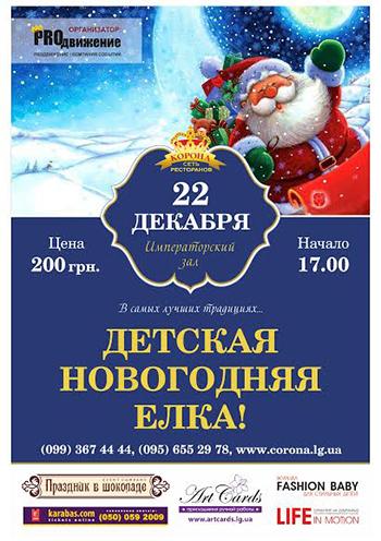 спектакль Новогодняя детская Елка в Луганске