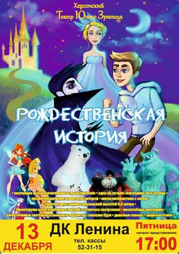 спектакль Рождественская история в Луганске