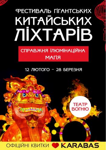 фестиваль Фестиваль гигантских китайских фонарей в Киеве