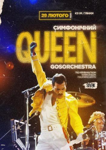 Концерт Симфонічний Queen в Запорожье