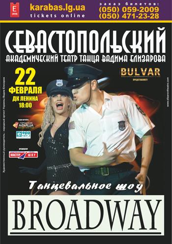 спектакль Танцевальное шоу «Бродвей» в Луганске