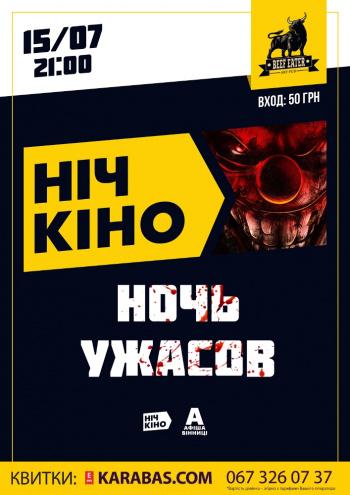 Концерт Ночь ужасов в Луганске