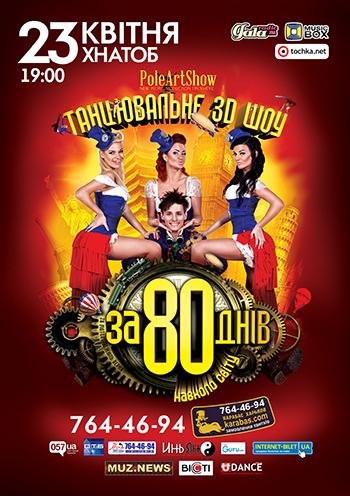 Концерт Pole-Art Show «За 80 дней вокруг света» в Харькове