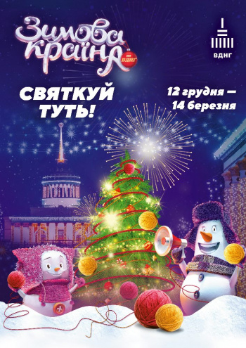 Зимняя Страна на ВДНГ Зимняя Страна на ВДНГ в Киеве