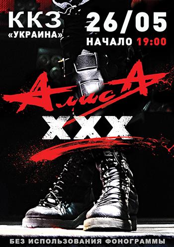 Концерт Алиса в Харькове - 1