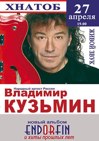 Концерт Владимир Кузьмин в Харькове