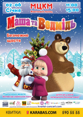 спектакль Маша и Медведь в Горловке