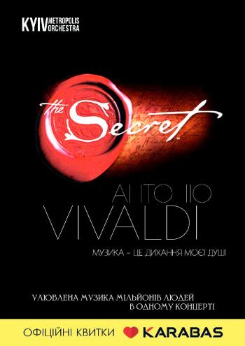 Концерт VIVALDI | Секрет Антонио в Киеве