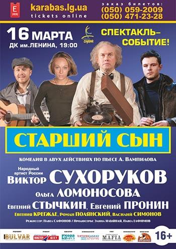 спектакль Московский спектакль «Старший сын» в Луганске