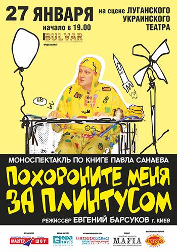 спектакль Похороните меня за плинтусом в Луганске