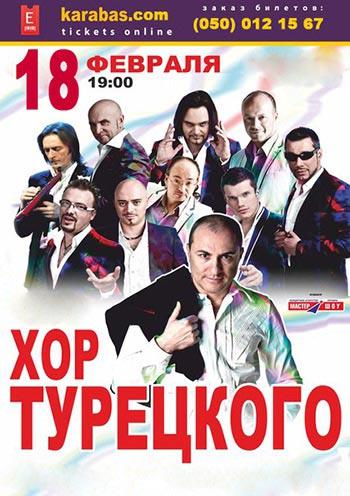 Концерт Хор Турецкого в Донецке