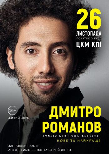 Stand-up Дмитрий Романов «Новое и лучшее» в Киеве