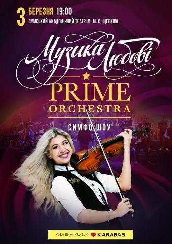 Концерт Симфо-шоу Prime Orchestra. Музыка любви в Сумах