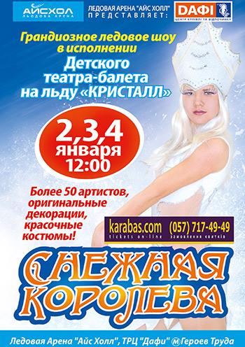 спектакль Ледовое шоу «Снежная королева» в Харькове