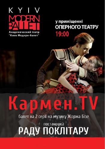 спектакль Театр «Киев Модерн-балет» Раду Поклитару. Кармен.TV в Одессе - 1