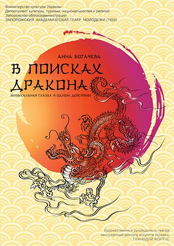 спектакль В поисках дракона в Запорожье