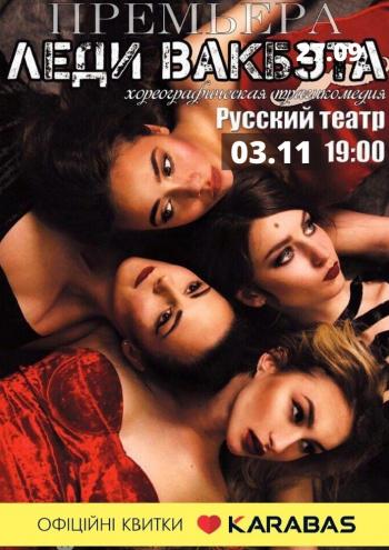спектакль Леди Вакбэта в Одессе