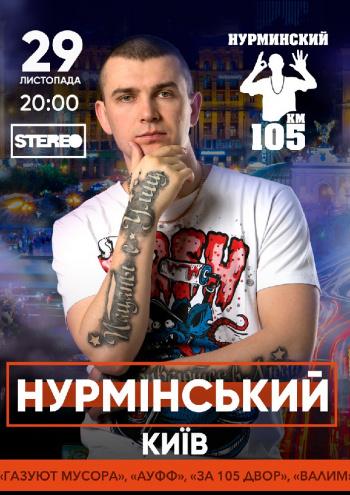 Концерт Нурминский в Киеве - 1