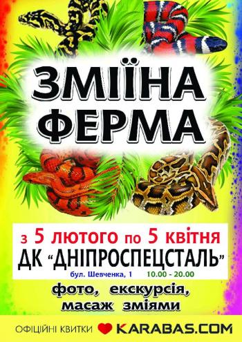 выставка «Зміїна ферма» в Запорожье