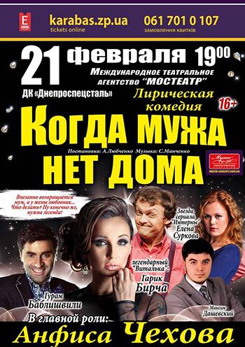 спектакль Когда мужа нет дома в Запорожье