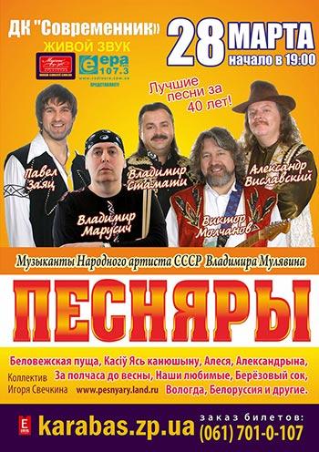 Концерт Песняры в Энергодаре