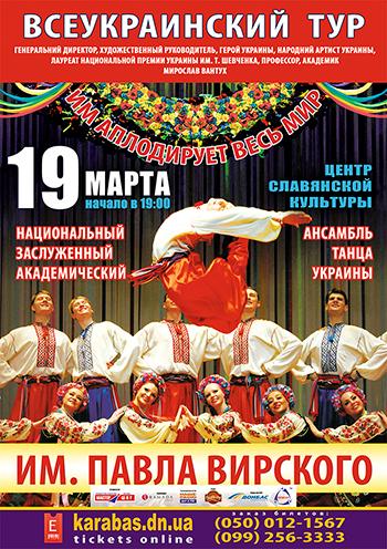 Концерт Ансамбль танца им. П.Вирского в Донецке - 1