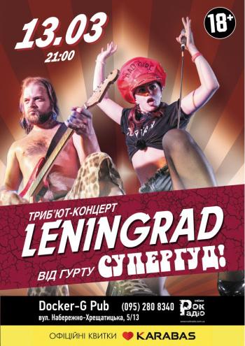 ленинград билеты на концерт 7 марта 2020