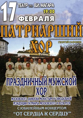спектакль Патриарший хор в Запорожье