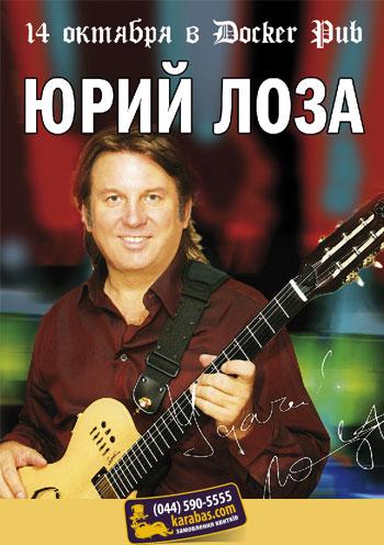 Концерт Юрий Лоза в Киеве
