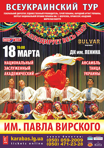 Концерт Ансамбль танца им. П.Вирского в Луганске - 1