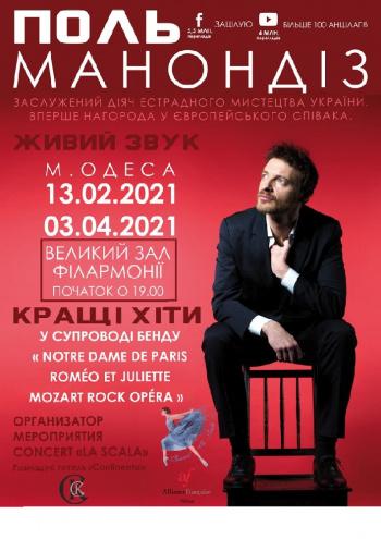 Концерт Le concert в Одессе