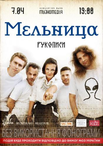 спектакль Мельница «Рукописи» в Одессе