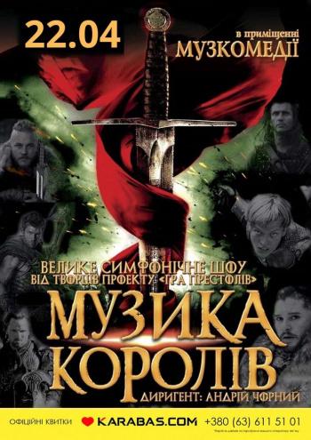 Концерт Музыка Королей в Одессе