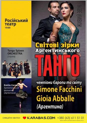 спектакль Світові зірки Аргентинського танго в Одесі