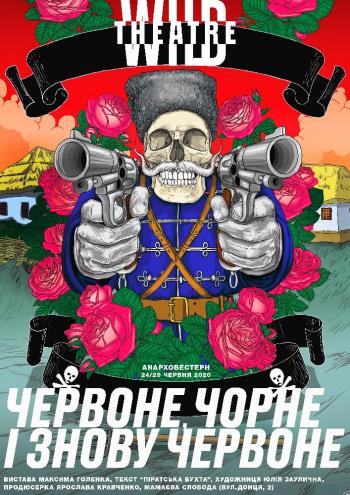 спектакль Червоне, чорне і знову червоне (Дикий театр) в Києві