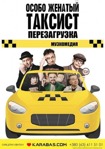 спектакль Особо Женатый Таксист в Одесі
